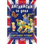 Английски за деца – Картинен речник