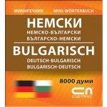 Миниречник - Немско-български/Българско-немски
