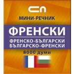 Миниречник - Френско-български/Българско-френски