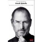 Стив Джобс - мека корица