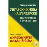 Унгарски имена на български: транскрипции, съответствия