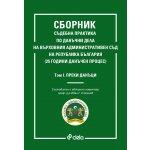 Сборник съдебна практика по данъчни дела на Върховния административен съд