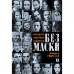 Младите театрали говорят в Без маски