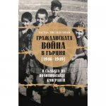 Гражданската война в Гърция (1946 - 1949) и съдбата на политическите емигранти