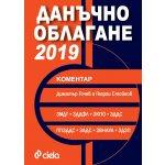 Данъчно облагане 2019 - Коментар
