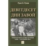 Деветдесет дни завой. Правителството на Иван Багрянов 1 юни – 1 септември 1944 г. - твърда корица