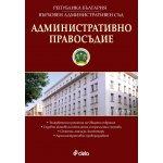 Административно правосъдие – бр. 1/2018