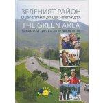 Зеленият район. Столичен район Витоша - вчера и днес