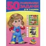50 развиващи задачи - 5-6 години
