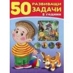50 развиващи задачи - 5 години