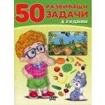 50 развиващи задачи - 4 години
