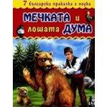 7 български приказки с поука. Мечката и лошата дума