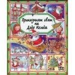 Приказният свят на Дядо Коледа