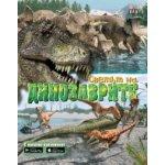 Светът на динозаврите - с мобилно приложение