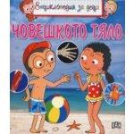 Енциклопедия за деца. Човешкото тяло