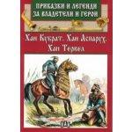Приказки и легенди за владетели и герои - Хан Кубрат, Хан Аспарух, Хан Тервел