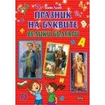 Празник на буквите - велики българи