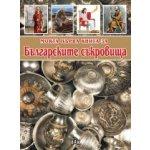 Моята първа книга за българските съкровища