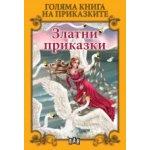 Голяма книга на приказките. Златни приказки
