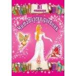 Читателски дневник със стикери за момичета