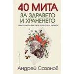 40 мита за здравето и храненето