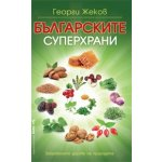 Българските суперхрани
