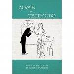 Домъ и общество – книга за етикецията въ Царство България