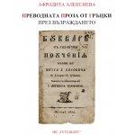 Преводната проза от гръцки през Възраждането