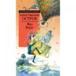 Тайнственият остров (Златни детски книги) № 54