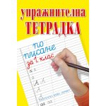 Упражнителна тетрадка по писане и математика за 1. клас (Хермес)