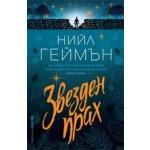 НИЙЛ ГЕЙМЪН-20% Отстъпка от 02.07.2019 до 31.07.2019