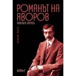 Романът на Яворов, втора част (твърди корици)