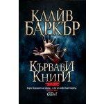 Кървави книги, том 4