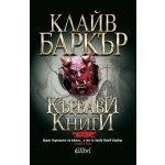 Кървави книги, том 2