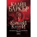 Кървави книги, том 1