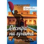СЕДЕМТЕ СЕСТРИ. Историята на Тиги
