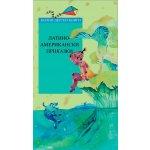 Латиноамерикански приказки и легенди  *Златни детски книги* № 77