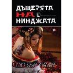 Дъщерята на нинджата. Разследванията на шиноби. Книга 4