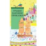 Гръцки народни приказки *Златни детски книги* № 76