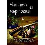 Чашата на мъртвеца. Разследванията на шиноби. Книга 3
