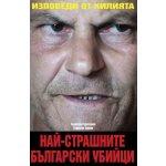 Най-страшните български убийци. Изповеди от килията