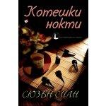 Котешки нокти. Разследванията на шиноби. Книга 1