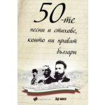 50-те песни и стихове, които ни правят българи - твърда корица