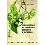 Енциклопедия на лечебните растения в България – второ преработено и допълнено издание