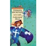 Тримата мускетари – 1 част *Златни детски книги* № 65