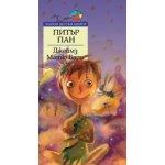 Питър Пан *Златни детски книги* № 61