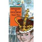 Принцът и просякът *Златни детски книги* №47