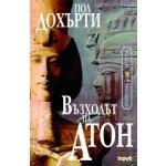 Египетски загадки: Възходът на Атон