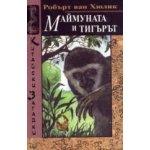Китайски загадки: Маймуната и тигърът