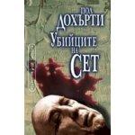 Египетски загадки: Убийците на Сет